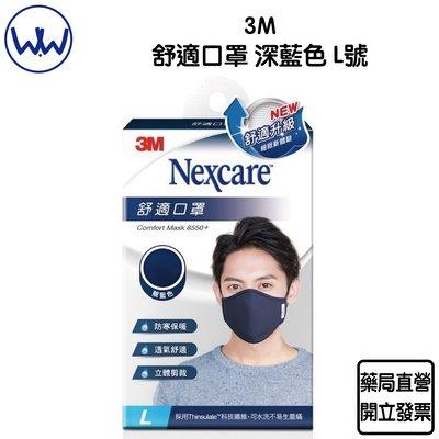 3M舒適口罩L/深藍色 單入