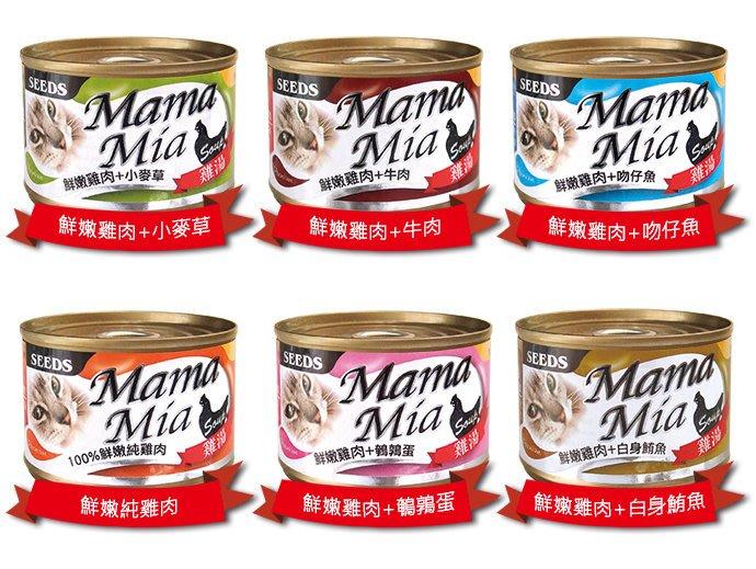 惜時 SEEDS聖萊西Mamamia 170g機能愛貓 雞湯罐 雞肉底 白肉6種口味/大金罐 大銀罐可參考