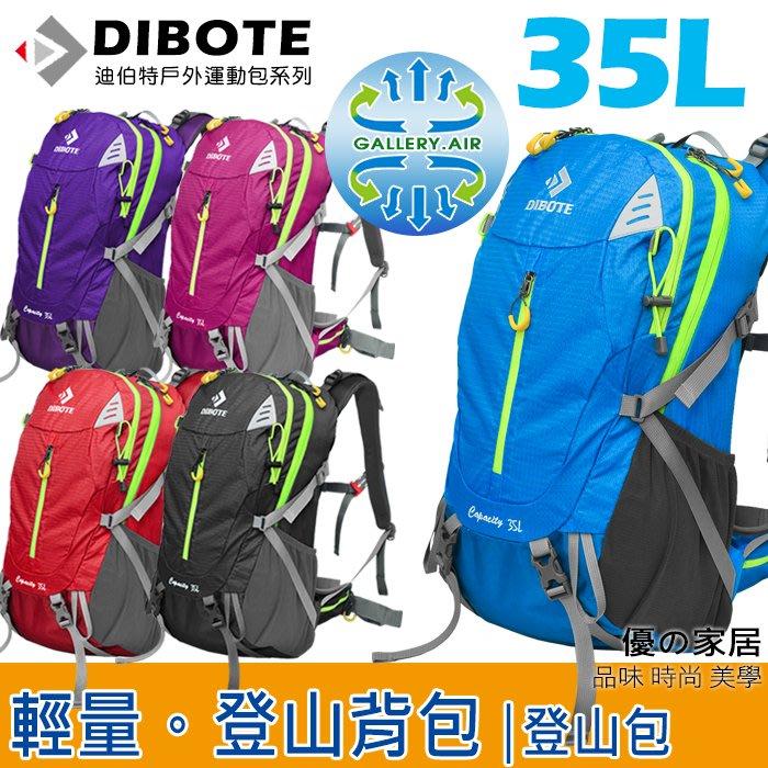 【優の家居】第二代極輕量人體工學設計散熱系統 迪伯特DIBOTE 35L登山背包 附防水袋~短程登山包 戶外出國背包