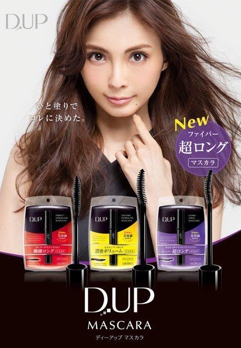 【SHY小舖】日本限定 D-up超激長睫毛膏 D.UP捲翹 完美延伸紫色包裝 睫毛膏 根根分明 持久捲翹 超激長