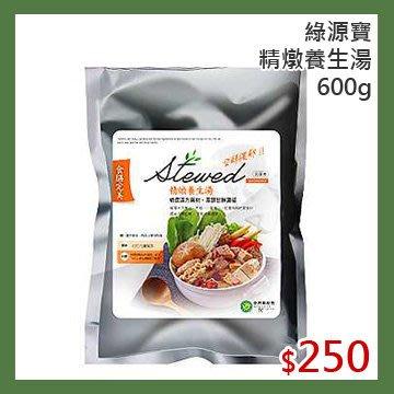 【光合作用】綠源寶 精燉養生湯 600g 精選漢方膳食料包、獨家滋補佳餚 含大豆蛋白、香菇、小麥蛋白、紅棗和枸杞