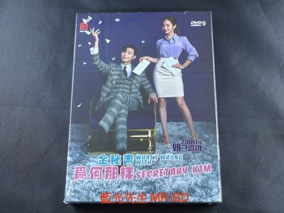 [DVD] - 金秘書為何那樣 Whats Wrong With Secretary Kim 1-16集 四碟完整版
