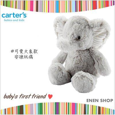 『Enen Shop』@Carters 可愛大象款安撫玩偶 寶貝的第一個好朋友 #67600 新生兒/彌月禮