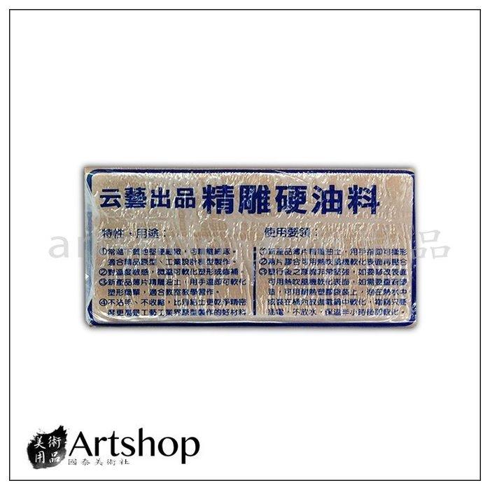 【Artshop美術用品】云藝出品 精雕油土 (硬) 240g