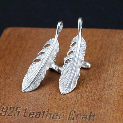 銀革手作 925 純銀 訂造 羽毛 袖口鈕
