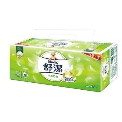 【現貨宅免運】舒潔棉柔舒適抽取衛生紙110抽x72包/箱