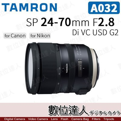 【數位達人】平輸 Tamron 騰龍 SP 24-70mm F2.8 Di VC USD G2 / A032.全幅可用