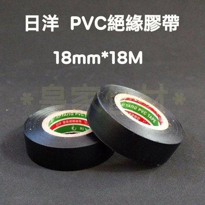 日洋/PVC絕緣膠帶18mm*18M/電器膠帶.水電膠帶.地板膠帶.膠布.電火布*皇家包材*