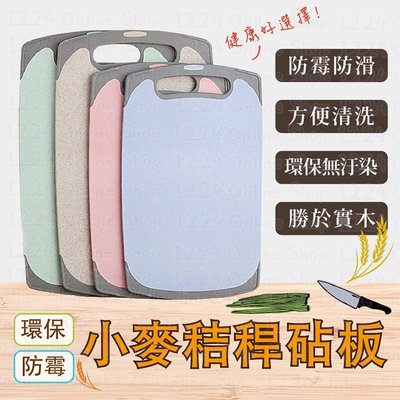24H出貨【環保防霉小麥秸稈砧板】 小麥砧板 砧板 切菜板 環保砧板 雙面可用 多色分類 不汙染【AB044】