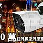 小蔡監視器材- 1080p網路攝影機200萬畫素紅外...