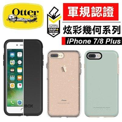 OtterBox iPhone7/8 Plus SYMMETRY SERIES 炫彩幾何 透明 保護殼 軍規認證