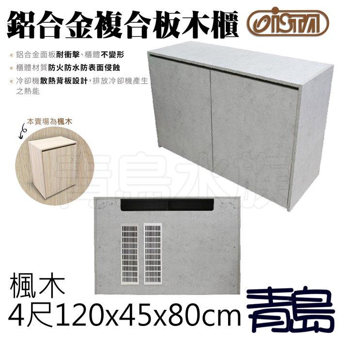 B。。。青島水族。。。E-CA12045-1台灣ISTA伊士達-鋁合金複合板木櫃==楓木/4尺120*45*80cm