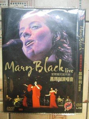 DVD影碟(片況佳)~Mary Black黑瑪莉-愛爾蘭民謠歌后--LIVE演唱會