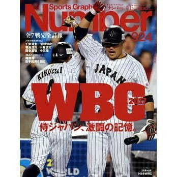 WBC 侍JAPAN   <WBC2017> 侍ジャパン、激闘の記憶  大谷翔平 鈴木一朗