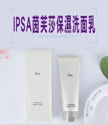 日本IPSA茵芙莎洗面乳 洗面皂 深層清潔 保濕 滋潤 潔淨 洗顏粉 潔顏粉 清除黑頭 去角質 臉部 粉刺 毛孔 洗臉