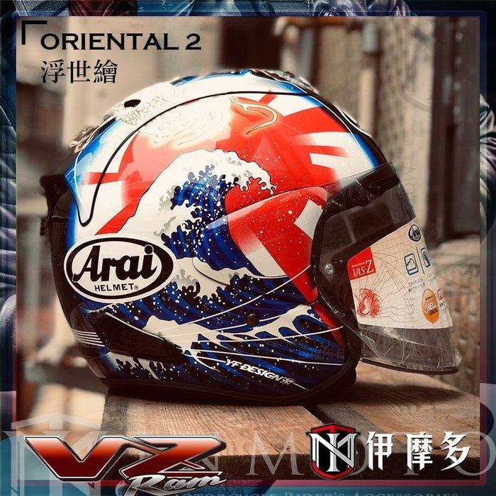 伊摩多※浮世繪2日本 Arai VZ-RAM ORIENTAL 2 浮世繪 3/4 半罩 安全帽 輕量 高規格