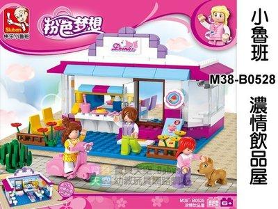 ◎寶貝天空◎【小魯班 M38-B0528 濃情飲品屋】小顆粒,粉紅夢想城市系列,可與LEGO樂高積木組合玩