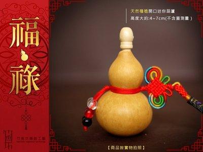竹香坊【素面開口葫蘆】天然葫蘆、開運風水、附蓋、開口 (迷你款 約 5-7CM)