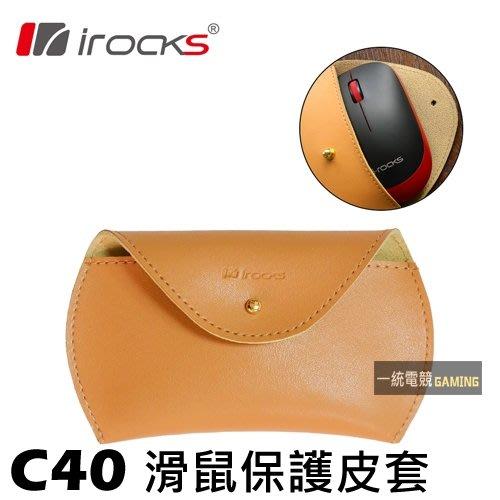 【一統電競】艾芮克 I-ROCKS C40 滑鼠保護皮套