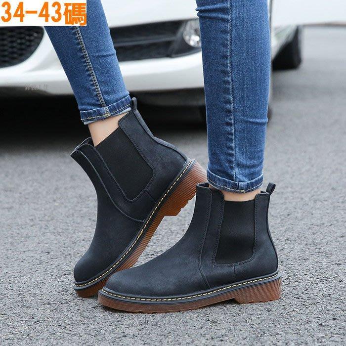 ☆╮弄裏人佳 大尺碼女鞋店~ 34-43 韓版 英倫風 復古保暖 鬆緊帶設計 休閒平底短靴 馬丁靴 機車靴 AHH3