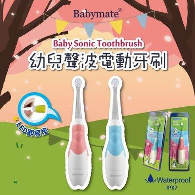 【香港 Babymate】兒童聲波振動電動牙刷 (刷毛款) 附2個超軟刷毛刷頭~原廠公司貨