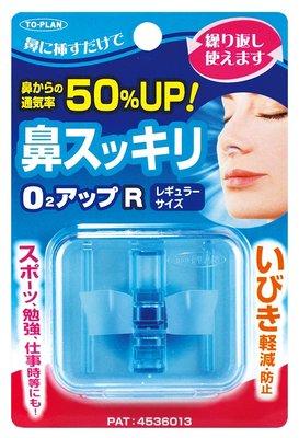 日本製 TO-PLAN 鼻塞器 止鼾器 止鼾 防打呼 鼻塞呼吸器 助眠器 通鼻器 防打鼾 呼吸順暢 睡眠 枕邊【全日空】