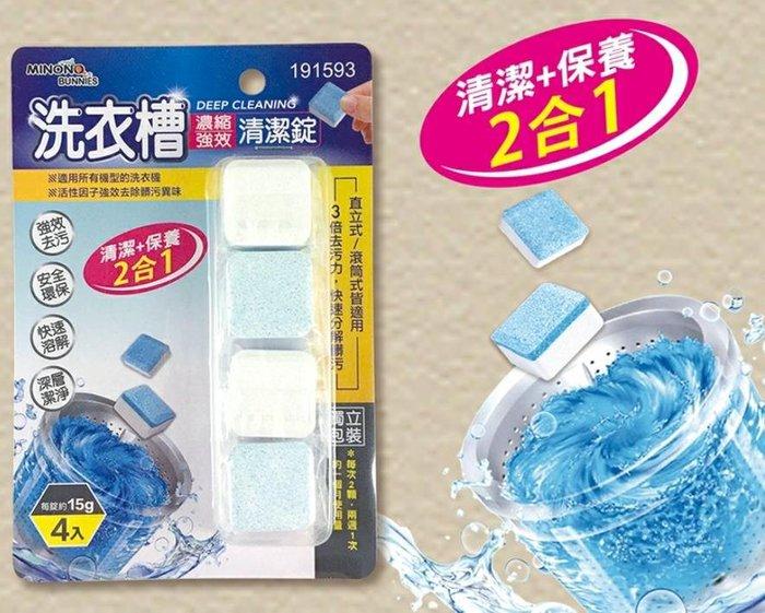 米諾諾。洗衣槽濃縮強效清潔錠(4入)