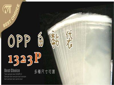 (另享88折方案) 含稅【OPP自粘袋 1323P】面膜.飾品.毛巾襪類用-另有多尺寸自黏袋.包裝材料