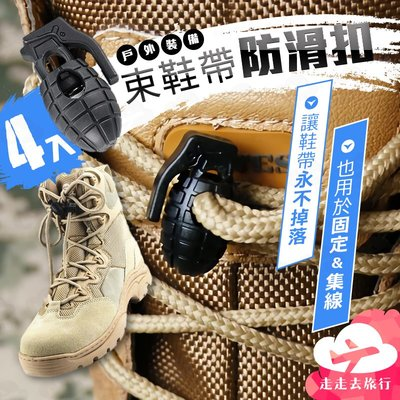 走走去旅行99750【JA085】4入手雷型鞋帶防滑扣 鞋帶扣 收緊繩夾 鞋帶整理 快速收緊扣 遠足配件 收線器