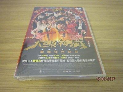 全新電影《大顯神威》DVD  豬哥亮(大尾鱸鰻)林美秀 安心亞 黃鴻升 莫允雯 曾莞婷