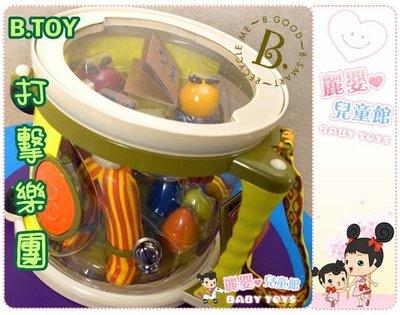 麗嬰兒童玩具館~美國創意玩具【B.To...