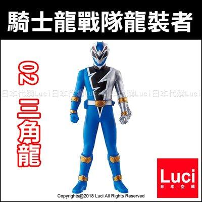 三角龍02 戰隊英雄系列 騎士龍戰隊 龍裝者 軟膠 龍裝藍 睿智的騎士 BANDAI 高約17公分 LUC日本代購