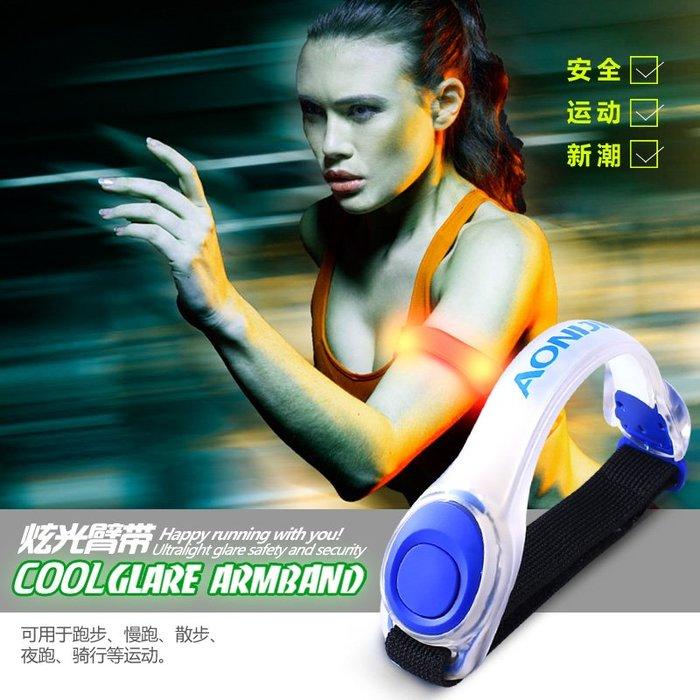 奇奇店-奧尼捷 發光跑步手臂帶 led運動手環夜跑騎行安全信號燈綁腿腕帶