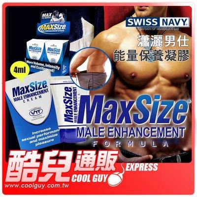 【4ml體驗包】美國 MAX SIZE 瀟灑男仕能量保養凝膠 MALE ENHANCEMENT FORMULA 美國製