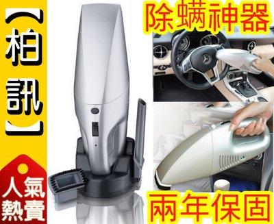 【超輕量 吸塵器 除蟎機!】無線除蟎 附充電座! 可超取 IRIS本暢銷商品 第一位 OHYAMA IC-FAC2