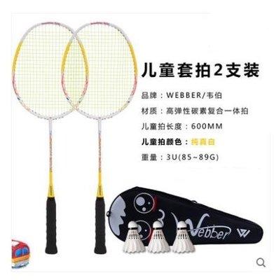 韋伯碳素兒童羽毛球拍3-12歲小學生初學小孩雙拍小孩2支裝全