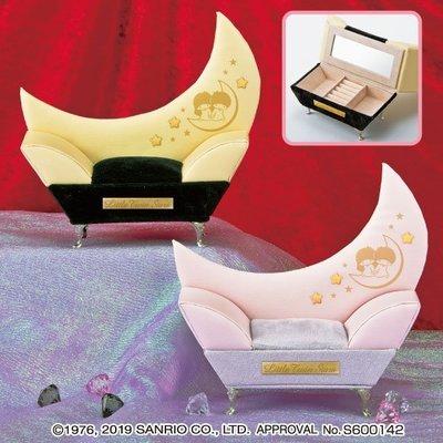 4165本通 景品 雙子星 月亮沙發造型飾品盒 全二種 1905010001 下標前請詢問