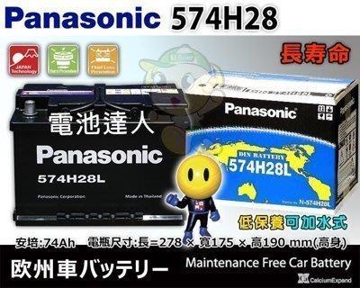 電池達人☆Panasonic 國際牌 (74AH) 電池 VW AUDI BENZ 200 230 260 280 電瓶