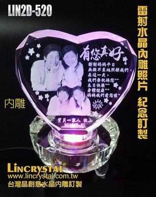限量:LIN2D-520 水晶內雕紀念 週年紀念品 情人節紀念 生日紀念 結婚紀念  我愛你水晶 雷射水晶內雕照片訂製