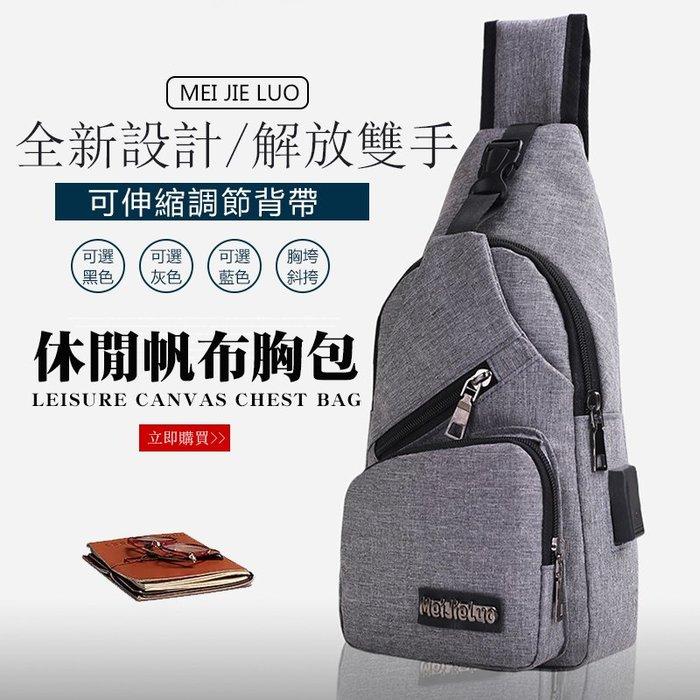 現貨 韓版時尚單肩包 側背包 斜挎包 斜背包 胸前包 USB充電胸包 休閒旅行小包 舒心現貨速發