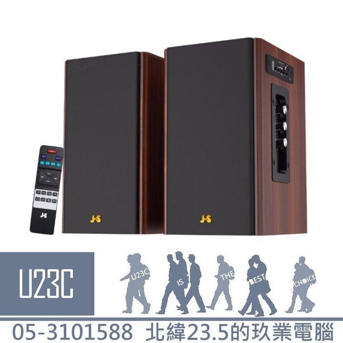 【嘉義U23C 含稅附發票】JS 淇譽 JY2061 木匠之音全木質藍牙喇叭 USB/藍牙/SD卡
