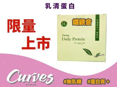 Curves 乳清蛋白-鐵觀音【下單前請先詢問】