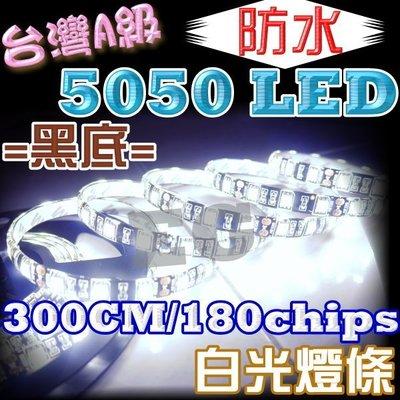 G7D78 台灣A級 5050 LED 黑底 白光 緊密型-3米 3公尺 180顆(防水)軟燈條 室內燈 裝飾燈 車底燈