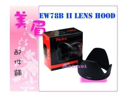 美眉配件 Canon 副廠 EW-78...