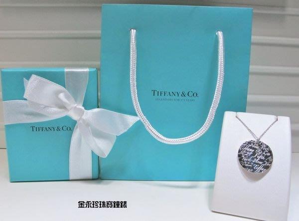 金永珍時尚珠寶* Tiffany & Co Tiffany 經典項鍊 NOTE刻字原牌經典項鍊 情人節 生日禮物*