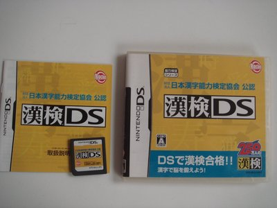 NDS 漢檢 DS