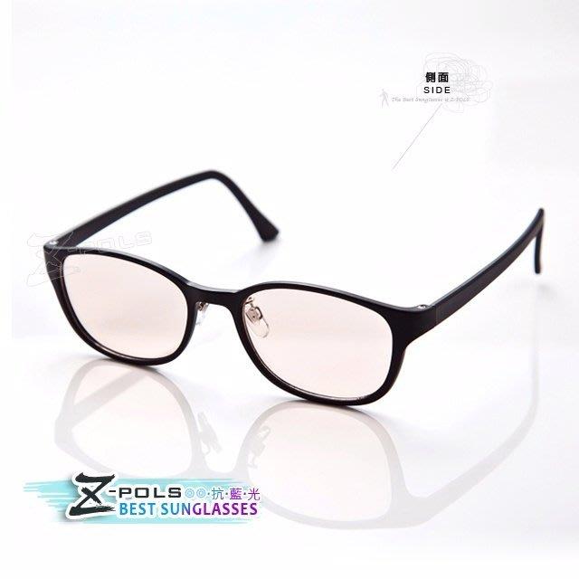 視鼎Z-POLS 超塑剛材質 抗藍光眼鏡(6800黑)