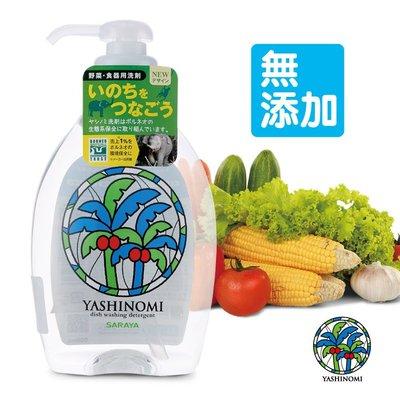 Click Me § 【日本SARAYA】Yashinomi食器蔬果洗潔精500ml (原廠正貨)