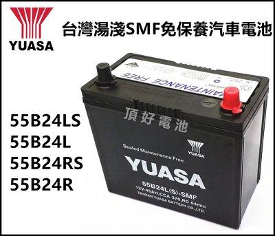 頂好電池-台中 台灣湯淺 YUASA 55B24L 55B24LS 55B24RS SMF 免保養汽車電池 ALTIS