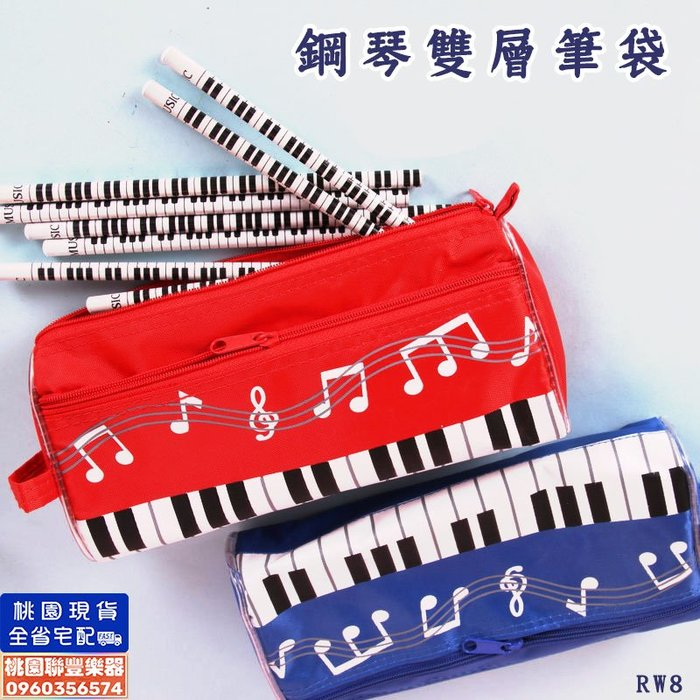 《∮聯豐樂器∮》鋼琴雙層筆袋 筆袋 鋼琴造型 大容量《桃園現貨》